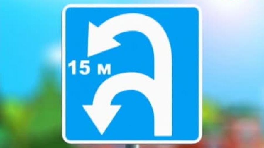 Знак «Зона для разворота»