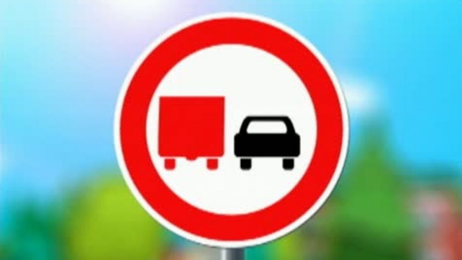 Знак «Обгон грузовым автомобилям запрещен»