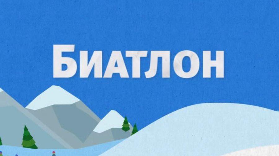 Зимние виды спорта - Биатлон