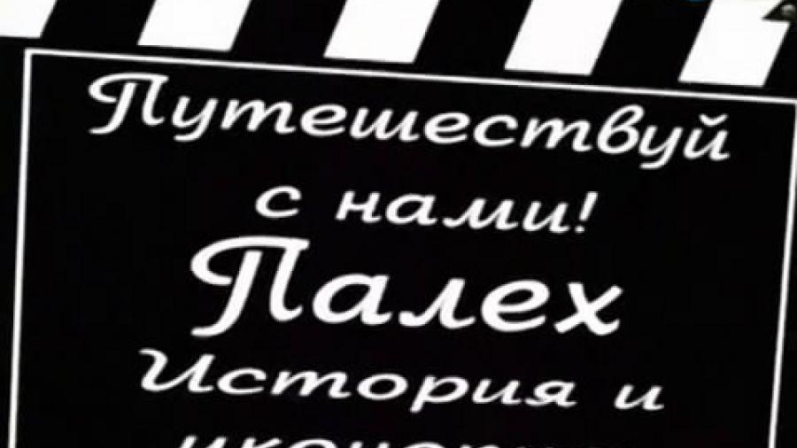 Путешествуй с нами! Сезон 1. Выпуск 13. Палех