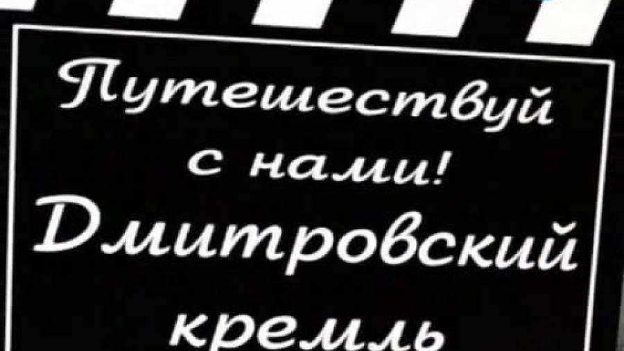 Путешествуй с нами! Сезон 1. Выпуск 21. Дмитровский Кремль
