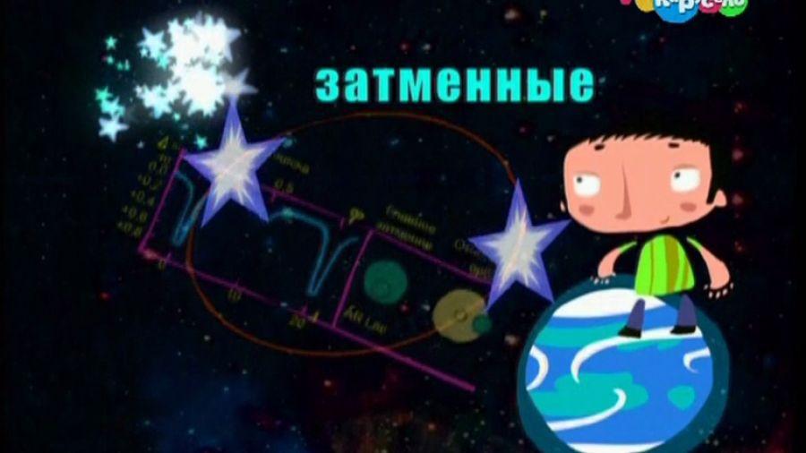 Почемучка. Астрономия. Двойные, кратные и переменные звезды