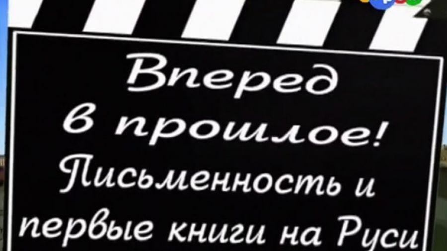Вперёд в прошлое! Выпуск 13. Письменность и первые книги на Руси