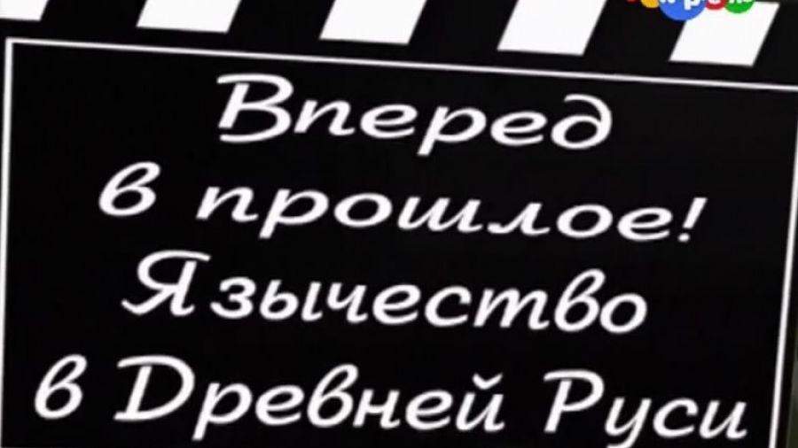 Вперёд в прошлое! Выпуск 9. Язычество в Древней Руси