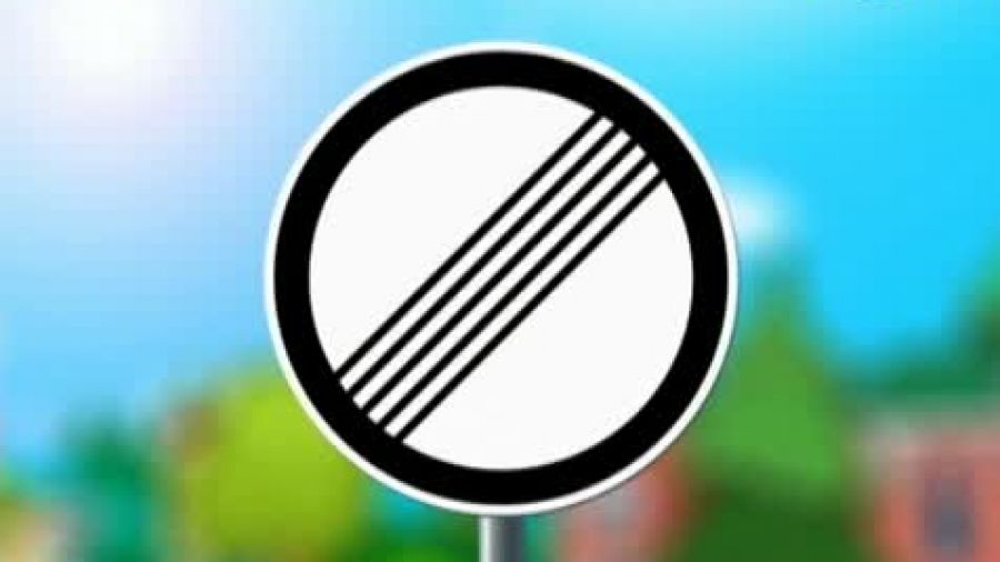 Знак «Конец зоны всех ограничений»