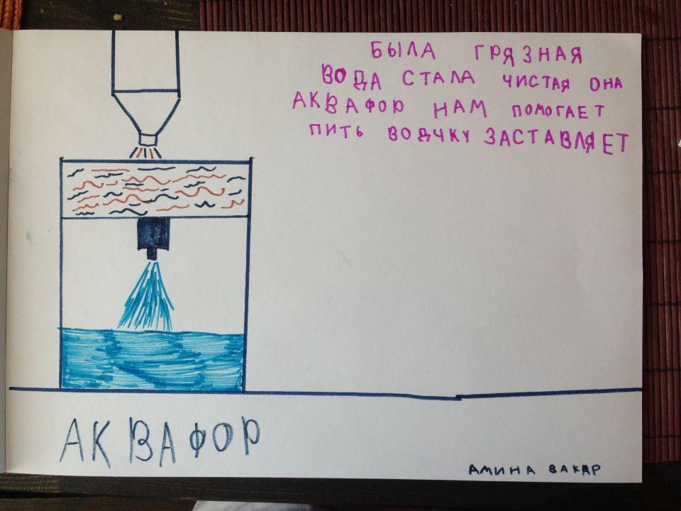 Amina2011