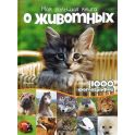 Моя большая книга о животных. 1000 фотографий. Энциклопедия