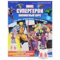 "Журнал ""Супергерои. Шахматный курс"" №60"