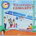 Что скрывает самолет?