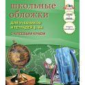 Апплика Набор обложек для тетрадей и учебников 5 шт