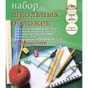 Апплика Набор обложек для тетрадей и учебников 10 шт