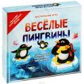 Лас Играс Настольная игра Веселые пингвины
