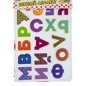 Лас Играс Обучающая игра Изучаем буквы