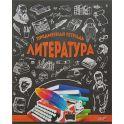 Profit Тетрадь Стильная Литература 48 листов в линейку