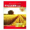 Profit Тетрадь Красный стиль Русский язык 48 листов в линейку