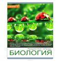 Проф-Пресс Тетрадь Мир вокруг Биология 48 листов в клетку