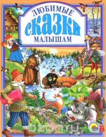 Любимые сказки малышам