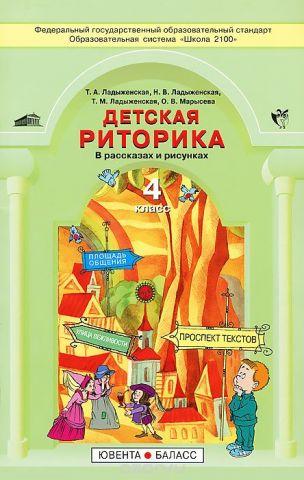 Детская риторика в рассказах и рисунках. 4 класс. Учебная тетрадь