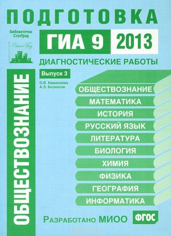 Обществознание. Подготовка к ГИА 9 в 2013 году. Диагностические работы. Выпуск 3