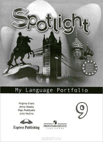 Spotlight 9: My Language Portfolio / Английский язык. 9 класс. Языковой портфель
