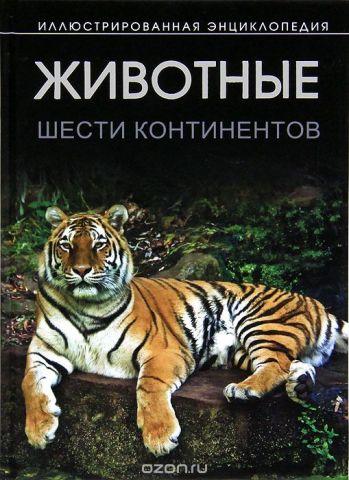 Животные шести континентов. Иллюстрированная энциклопедия