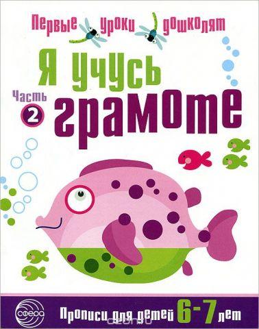 Я учусь грамоте. Прописи для детей 6-7 лет. Часть 2
