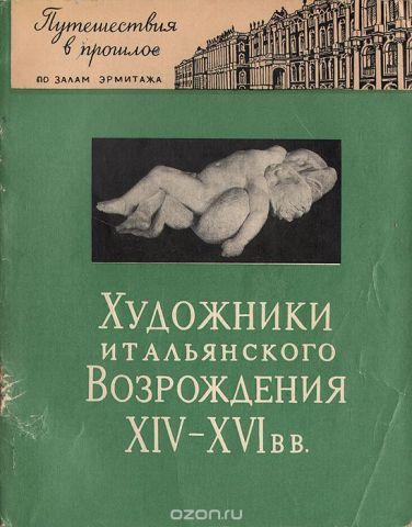 Художники итальянского Возрождения XIV-XVI вв.