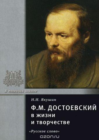 Ф. М. Достоевский в жизни и творчестве. Учебное пособие