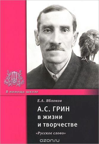 А. С. Грин в жизни и творчестве