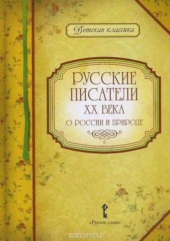 Русские писатели  XX века о России и природе