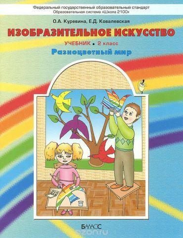 Изобразительное искусство. 2 класс. Разноцветный мир. Учебник