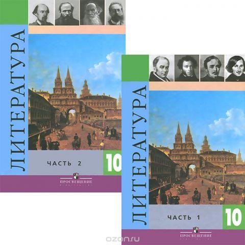 Литература. 10 класс. Базовый и профильный уровни. Учебник (комплект из 2 книг)