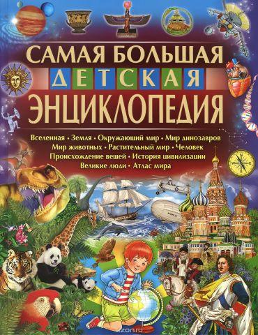 Самая большая детская энциклопедия