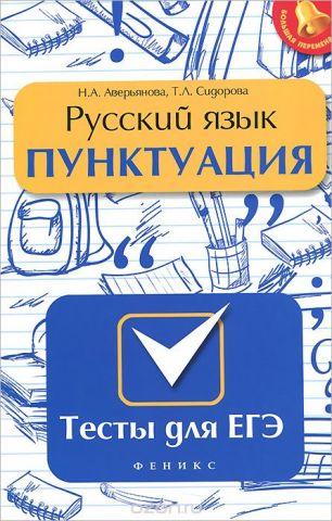Русский язык. Пунктуация. Тесты для ЕГЭ