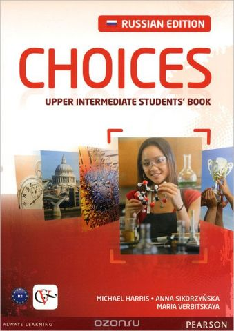 Choices: Upper-Intermediate. Учебное пособие: Access Code