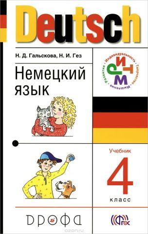 Deutsch 4 / Немецкий язык. 4 класс. Учебник (+ CD-ROM)