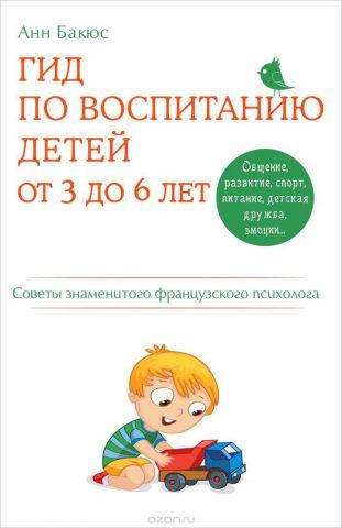 Гид по воспитанию детей от 3 до 6 лет. Практическое руководство от французского психолога