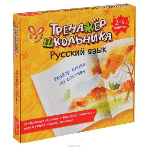 Русский язык. 2-5 классы. Разбор слова по составу (набор из 16 карточек)