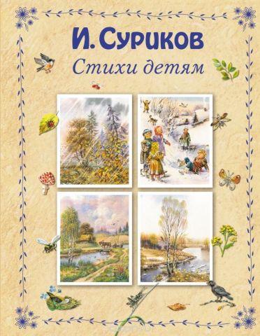 И. Суриков. Стихи детям