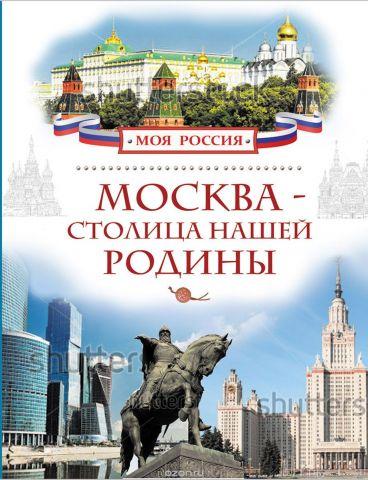 Москва - столица нашей Родины
