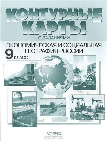 Экономическая и социальная география России. 9 класс. Контурные карты с заданиями