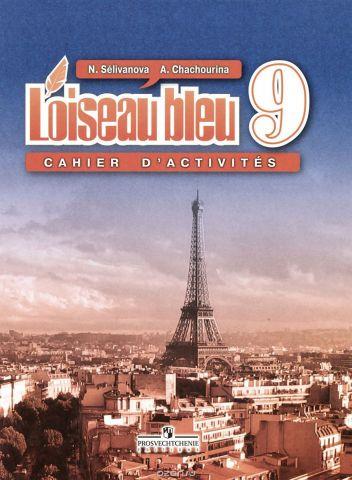 L'oiseau bleu 9: Cahier D'Activites / Французский язык. 9 класс. Сборник упражнений