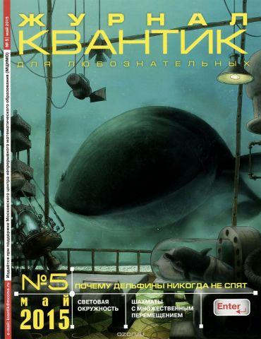 Квантик, №5, май 2015