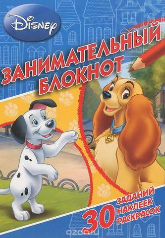 Классические персонажи Disney. Занимательный блокнот (+ наклейки)