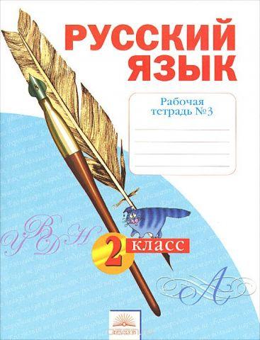 Русский язык. 2 класс. Рабочая тетрадь №3