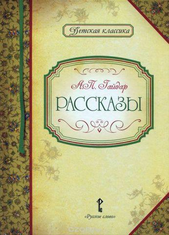 А. П. Гайдар. Рассказы