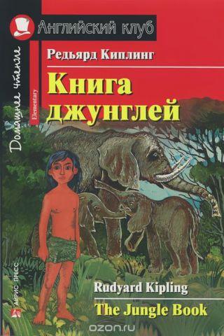 Книга джунглей / The Jungle Book: Elementary