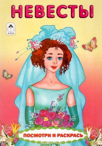 Принцессы. Раскраска