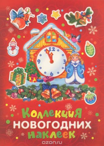 Коллекция новогодних наклеек