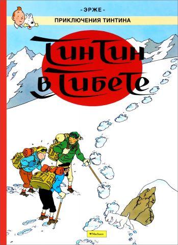 Тинтин в Тибете